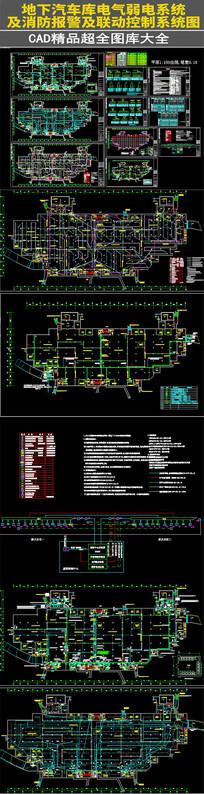 地下汽车库弱电系统消防报警及联动控制系统