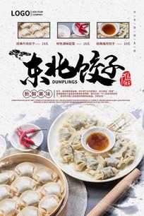 东北饺子美食海报