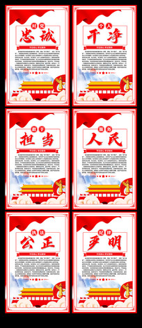 对党忠诚廉政文化标语宣传挂画