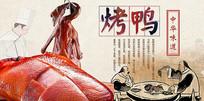 高端大气红色烤鸭海报