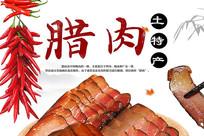 高端大气红色腊肉海报