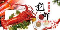 高端大气红色龙虾海报