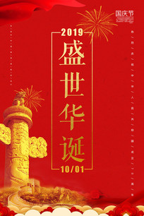 红色大气华诞国庆海报设计