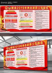 红色大气两会报告解读展板