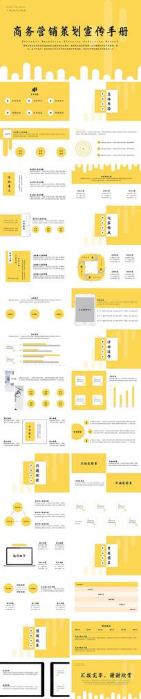 黄色营销策划宣传手册ppt