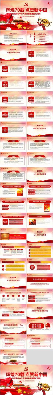 建国70周年点赞新中国奋进新时代PPT