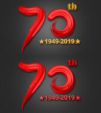 建国70周年丝带毛笔字体