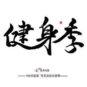 健身季健身俱乐部毛笔书法字体设计