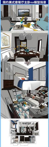 简约美式客餐厅主卧su模型场景