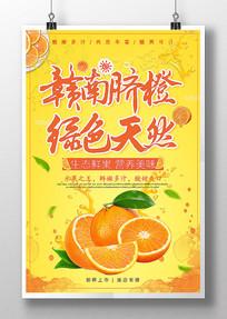 简约时尚赣南脐橙宣传海报