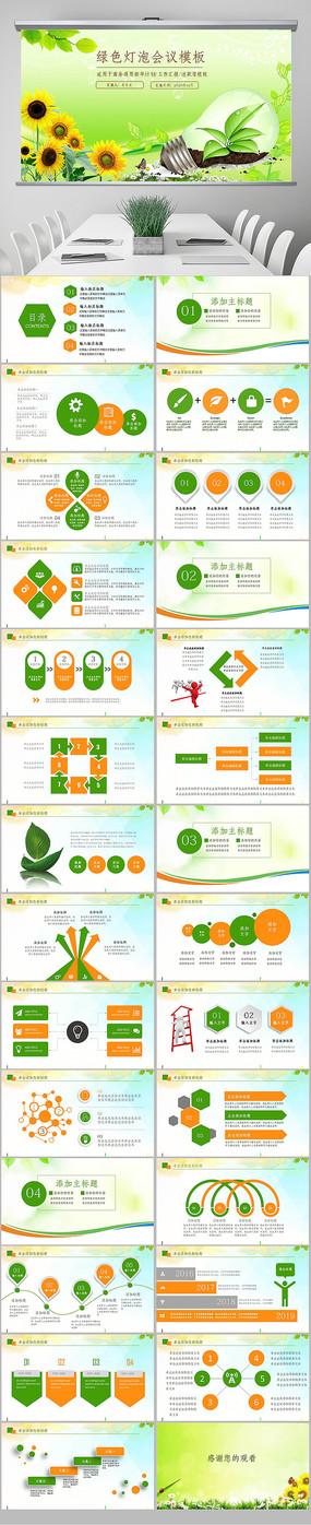 节约用电绿色节能环保减排PPT