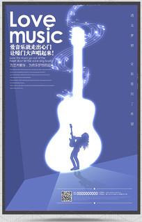 蓝色创意音乐会KTV宣传海报设计