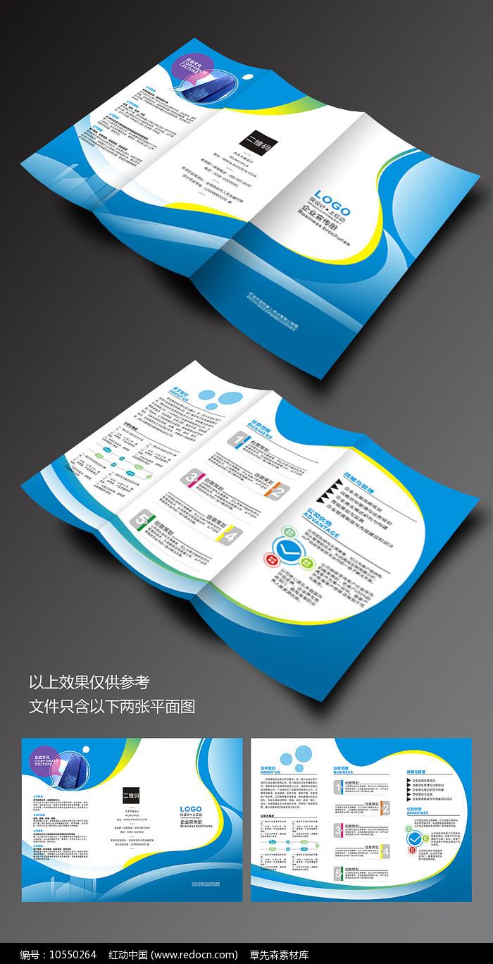 蓝色企业简介三折页宣传单图片