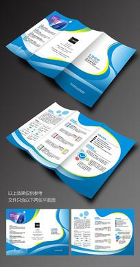 蓝色企业简介三折页宣传单