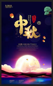 蓝色时尚中秋节宣传海报设计