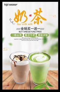 清新奶茶海报设计