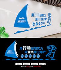 企业励志励志标语文化墙形象墙设计