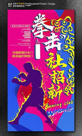 拳击社团招新纳新宣传海报
