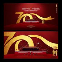 盛世华诞建国70周年国庆节海报