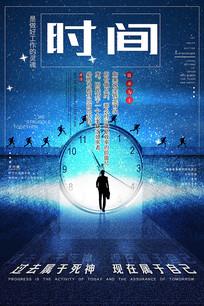 时间宣传海报设计