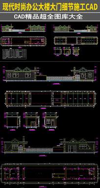 时尚办公大楼大门细节施工CAD图纸