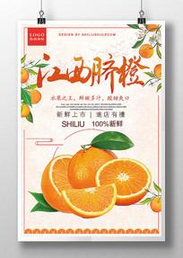 时尚简约江西脐橙水果海报设计