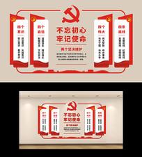 四个意识两个维护党建文化墙
