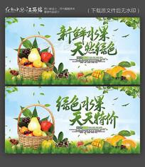 天然绿色新鲜水果宣传海报