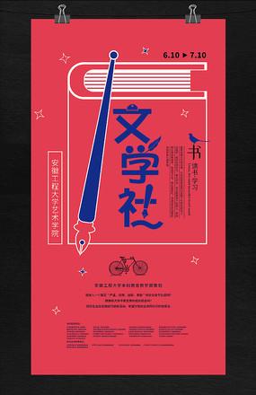 文学社文艺部学生会社团招新海报