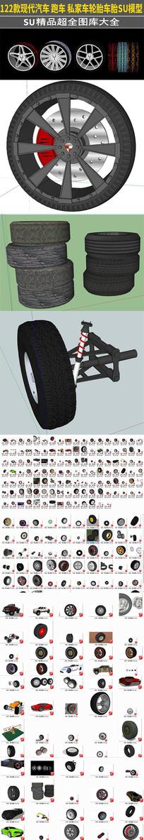 现代汽车跑车私家车轮胎车胎SU模型