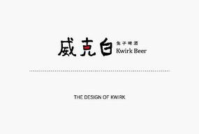 小清新手写体威克白字体设计