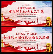 学习中国特色社会主义思想宣传标语展板