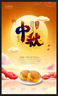 月饼中秋节促销宣传海报设计