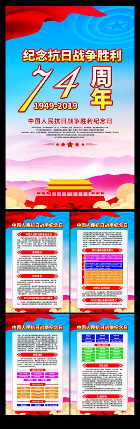 中国人民抗日战争胜利纪念日74周年挂画