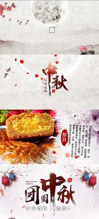 中秋节团圆水墨中国风图文展示宣传视频