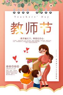 卡通教師節宣傳海報