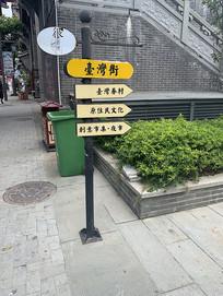台湾风铁艺指示牌 JPG