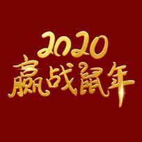 2020赢战鼠年字体设计