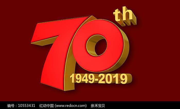 70周年国庆节艺术字图片