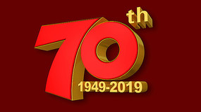 70周年国庆节艺术字