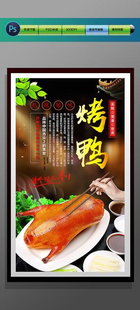 北京烤鸭海报 PSD