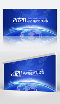 创新科技供应未来经济科技研讨会议展板
