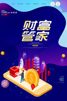 创意大气金融理财海报
