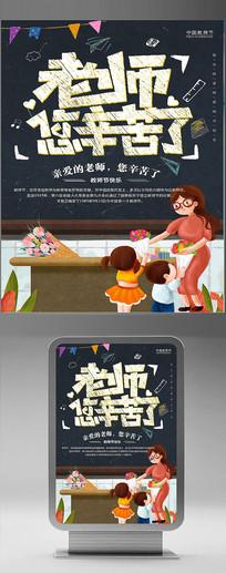 创意简约老师您辛苦了教师节节日海报