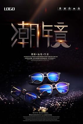 大气黑金眼镜店海报设计