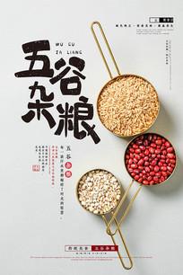 大气简洁五谷杂粮海报设计