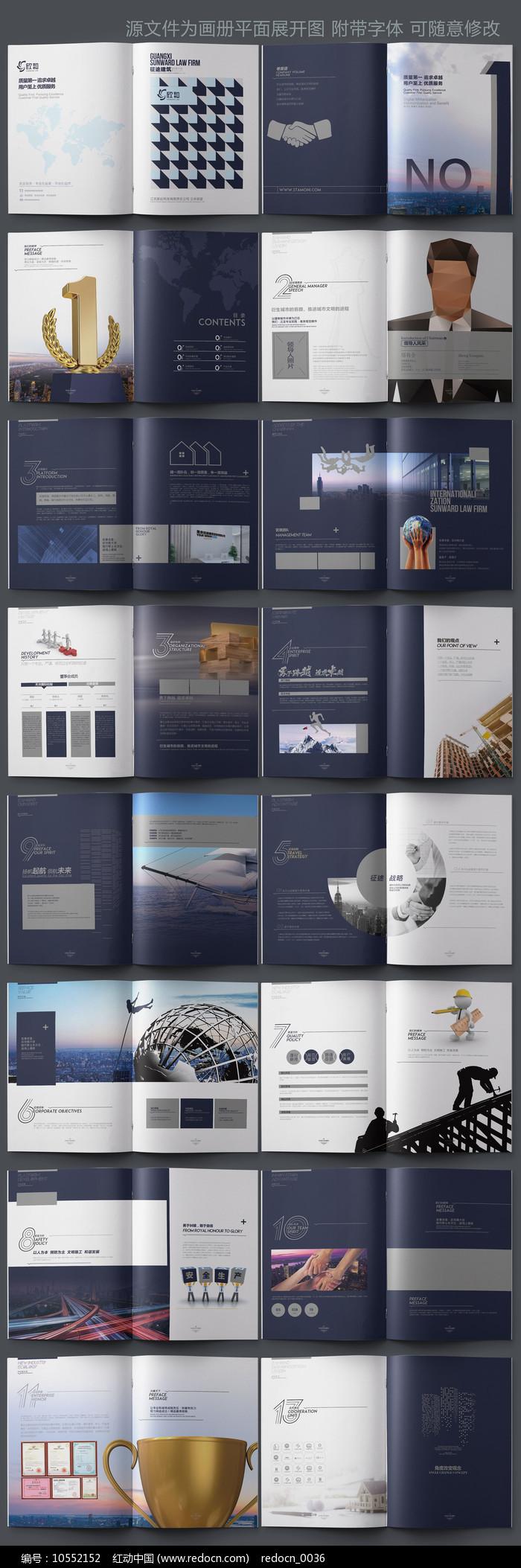 大气建筑工程画册设计图片