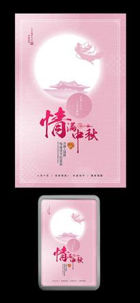 粉色唯美中国风中秋佳节中秋节海报