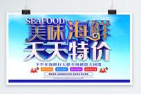 海鲜促销展板