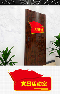 红色大气党员活动室门牌